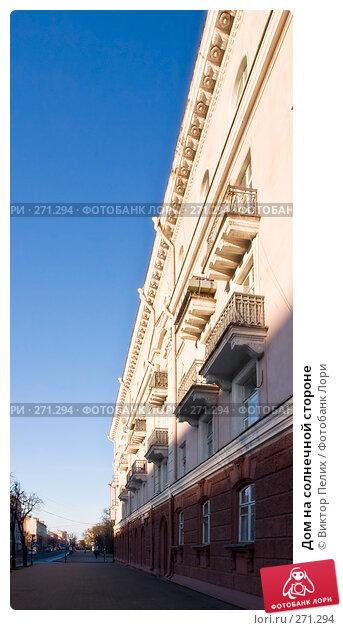 Купить «Дом на солнечной стороне», фото № 271294, снято 15 апреля 2008 г. (c) Виктор Пелих / Фотобанк Лори