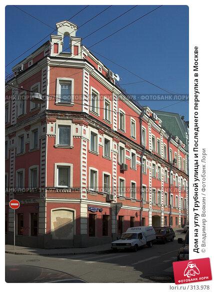 Дом на углу Трубной улицы и Последнего переулка в Москве, фото № 313978, снято 29 марта 2007 г. (c) Владимир Воякин / Фотобанк Лори
