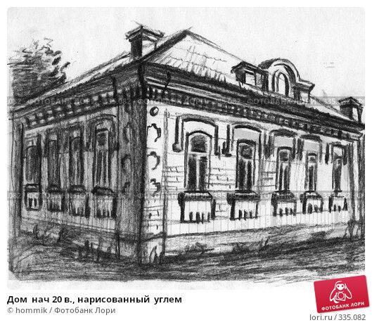 Дом  нач 20 в., нарисованный  углем, иллюстрация № 335082 (c) hommik / Фотобанк Лори