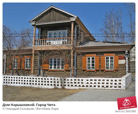 Дом Нарышкиной. Город Чита, фото № 263550, снято 23 апреля 2008 г. (c) Геннадий Соловьев / Фотобанк Лори