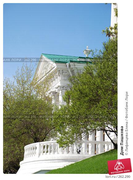 Купить «Дом Пашкова», фото № 262290, снято 21 апреля 2008 г. (c) Лифанцева Елена / Фотобанк Лори