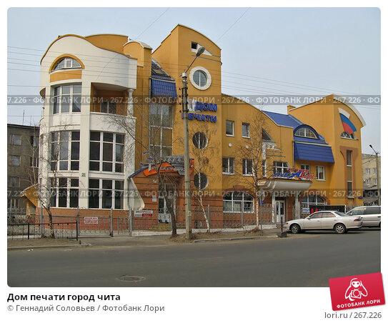 Дом печати город чита, фото № 267226, снято 19 апреля 2008 г. (c) Геннадий Соловьев / Фотобанк Лори