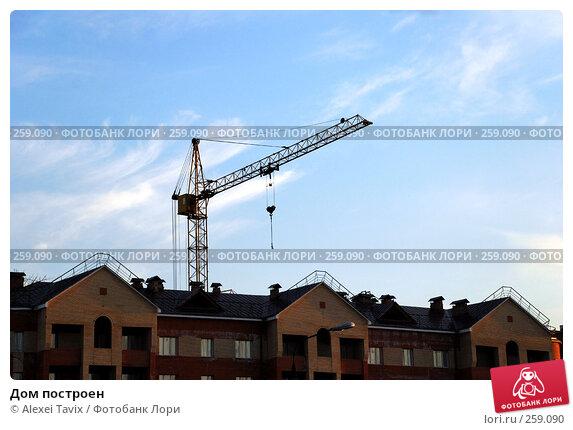 Дом построен, эксклюзивное фото № 259090, снято 9 апреля 2008 г. (c) Alexei Tavix / Фотобанк Лори