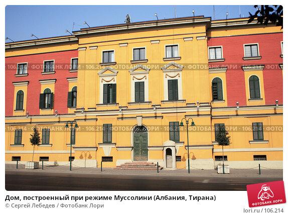 Дом, построенный при режиме Муссолини (Албания, Тирана), фото № 106214, снято 22 августа 2007 г. (c) Сергей Лебедев / Фотобанк Лори