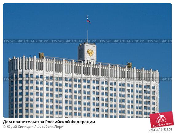 Дом правительства Российской Федерации, фото № 115526, снято 21 сентября 2007 г. (c) Юрий Синицын / Фотобанк Лори