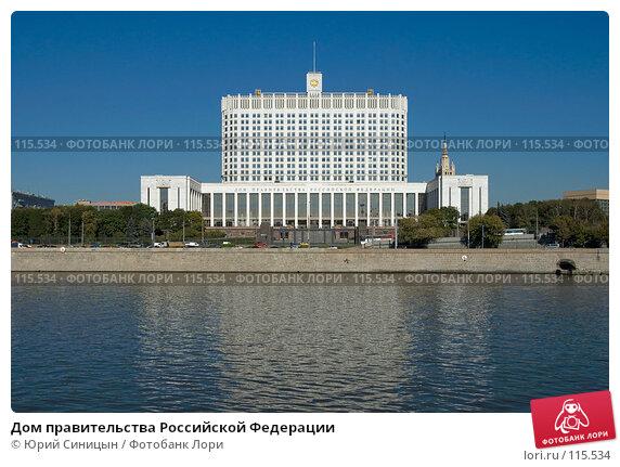 Дом правительства Российской Федерации, фото № 115534, снято 21 сентября 2007 г. (c) Юрий Синицын / Фотобанк Лори