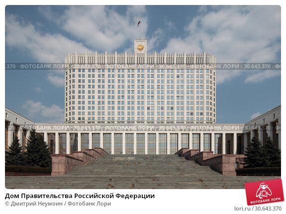 Купить «Дом Правительства Российской Федерации», эксклюзивное фото № 30643370, снято 21 апреля 2019 г. (c) Дмитрий Неумоин / Фотобанк Лори