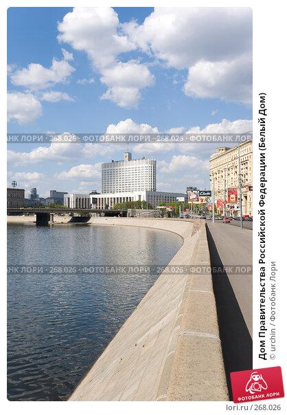 Дом Правительства Российской Федерации (Белый Дом), фото № 268026, снято 26 апреля 2008 г. (c) urchin / Фотобанк Лори