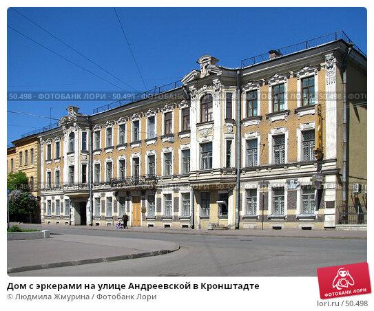 Дом с эркерами на улице Андреевской в Кронштадте, фото № 50498, снято 3 июня 2007 г. (c) Людмила Жмурина / Фотобанк Лори