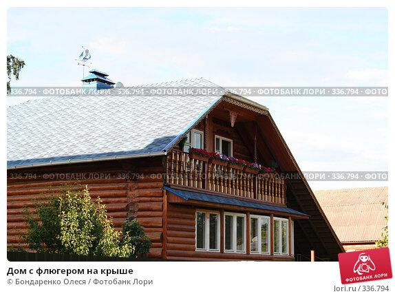 Дом с флюгером на крыше, фото № 336794, снято 28 июня 2008 г. (c) Бондаренко Олеся / Фотобанк Лори