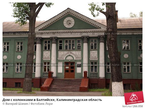 Дом с колоннами в Балтийске, Калининградская область, фото № 266058, снято 24 июля 2007 г. (c) Валерий Шанин / Фотобанк Лори