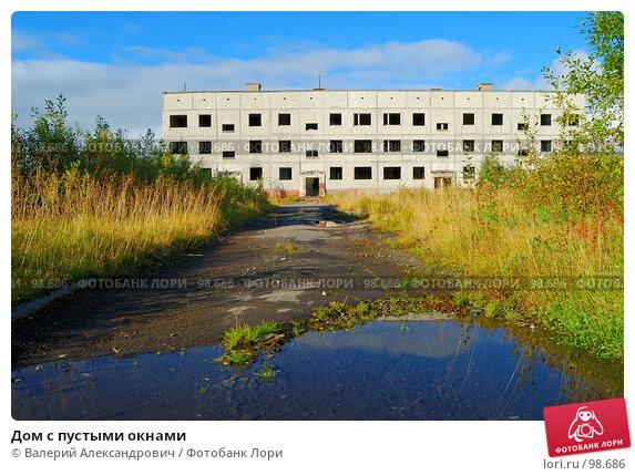 Дом с пустыми окнами, фото № 98686, снято 8 сентября 2007 г. (c) Валерий Александрович / Фотобанк Лори