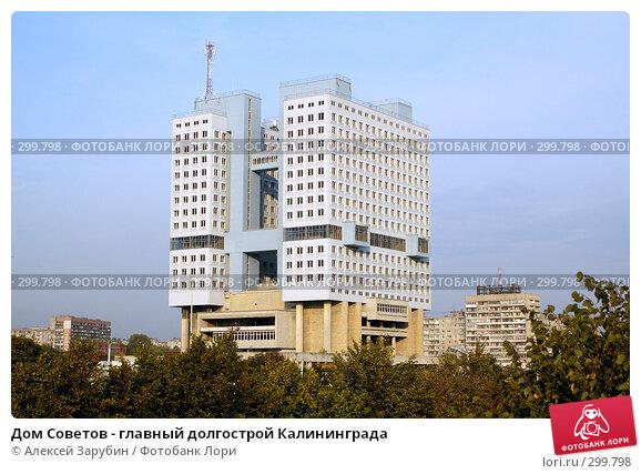 Дом Советов - главный долгострой Калининграда, фото № 299798, снято 22 сентября 2007 г. (c) Алексей Зарубин / Фотобанк Лори