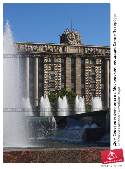 Купить «Дом Советов и фонтаны на Московской площади. Санкт-Петербург», фото № 97194, снято 5 сентября 2007 г. (c) Максим Соколов / Фотобанк Лори