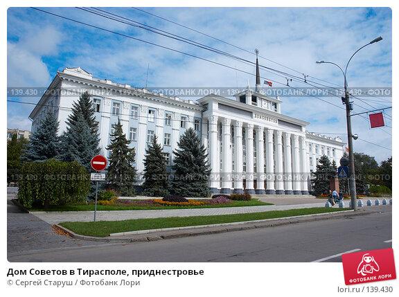 Купить «Дом Советов в Тирасполе, приднестровье», фото № 139430, снято 3 сентября 2006 г. (c) Сергей Старуш / Фотобанк Лори