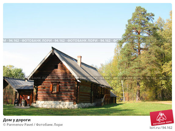 Дом у дороги, фото № 94162, снято 19 сентября 2007 г. (c) Parmenov Pavel / Фотобанк Лори