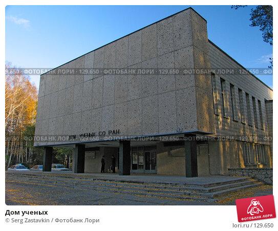 Дом ученых, фото № 129650, снято 7 октября 2004 г. (c) Serg Zastavkin / Фотобанк Лори