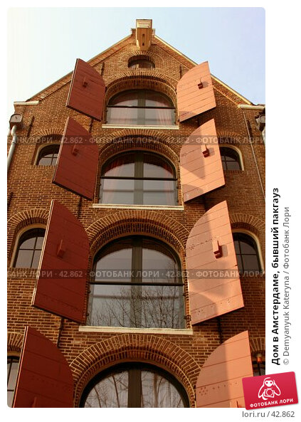 Дом в Амстердаме, бывший пакгауз, фото № 42862, снято 12 апреля 2007 г. (c) Demyanyuk Kateryna / Фотобанк Лори
