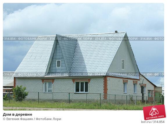 Дом в деревне, фото № 314854, снято 2 июня 2008 г. (c) Евгения Фашаян / Фотобанк Лори