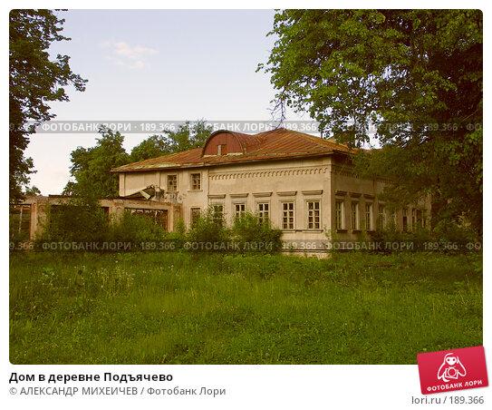 Купить «Дом в деревне Подъячево», фото № 189366, снято 17 июня 2006 г. (c) АЛЕКСАНДР МИХЕИЧЕВ / Фотобанк Лори