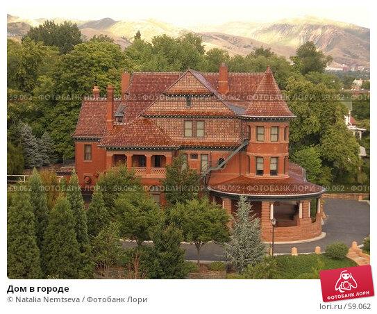Дом в городе, эксклюзивное фото № 59062, снято 9 августа 2006 г. (c) Natalia Nemtseva / Фотобанк Лори