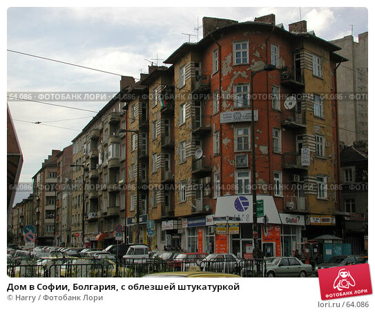Дом в Софии, Болгария, с облезшей штукатуркой, фото № 64086, снято 6 мая 2004 г. (c) Harry / Фотобанк Лори