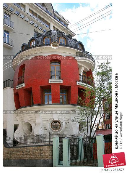 Купить «Дом-яйцо на улице Машкова, Москва», фото № 264578, снято 26 апреля 2008 г. (c) Fro / Фотобанк Лори