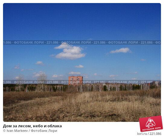 Дом за лесом, небо и облака, фото № 221086, снято 20 апреля 2007 г. (c) Василий Каргандюм / Фотобанк Лори