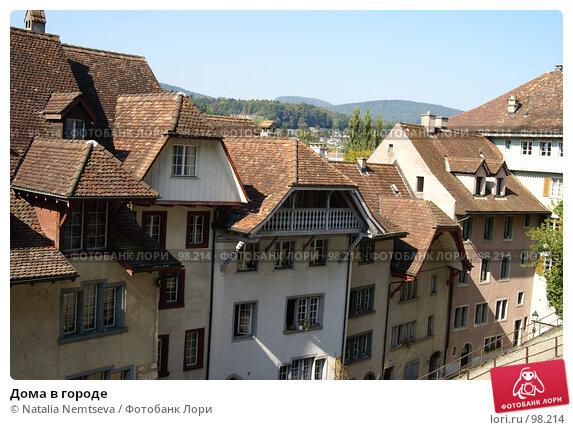 Дома в городе, эксклюзивное фото № 98214, снято 16 сентября 2007 г. (c) Natalia Nemtseva / Фотобанк Лори
