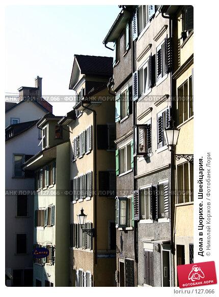 Дома в Цюрихе. Швейцария., фото № 127066, снято 16 сентября 2006 г. (c) Николай Коржов / Фотобанк Лори