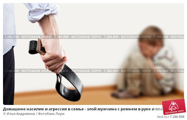 Купить «Домашнее насилие и агрессия в семье - злой мужчина с ремнем в руке и плачущий в углу ребенок», фото № 7286898, снято 10 марта 2015 г. (c) Илья Андриянов / Фотобанк Лори