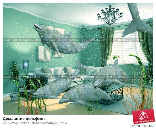 Домашние дельфины, иллюстрация № 180442 (c) Виктор Застольский / Фотобанк Лори