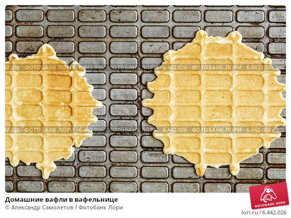 Купить «Домашние вафли в вафельнице», фото № 6442026, снято 11 сентября 2014 г. (c) Александр Самолетов / Фотобанк Лори