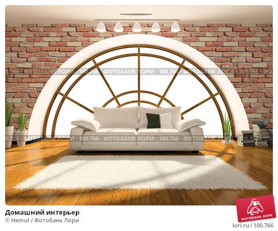 Домашний интерьер, иллюстрация № 100766 (c) Hemul / Фотобанк Лори