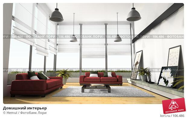 Домашний интерьер, иллюстрация № 106486 (c) Hemul / Фотобанк Лори