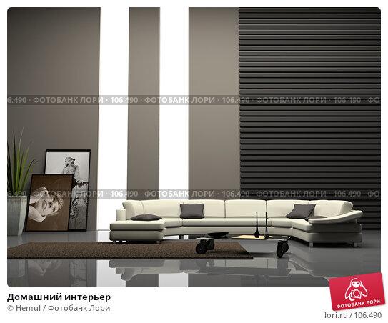 Домашний интерьер, иллюстрация № 106490 (c) Hemul / Фотобанк Лори