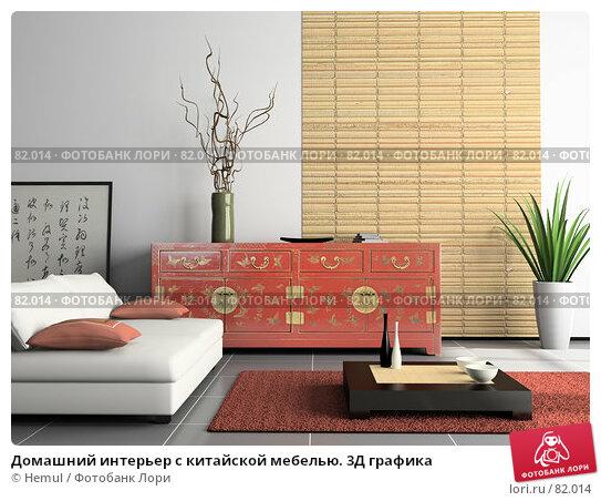 Домашний интерьер с китайской мебелью. 3Д графика, иллюстрация № 82014 (c) Hemul / Фотобанк Лори