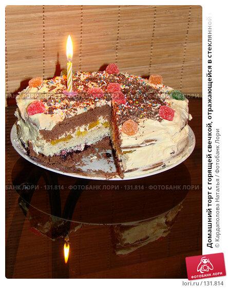 Домашний торт с горящей свечкой, отражающейся в стеклянной столешнице, фото № 131814, снято 24 ноября 2007 г. (c) Кардаполова Наталья / Фотобанк Лори