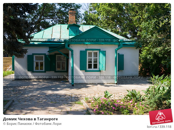 Домик Чехова в Таганроге, фото № 339118, снято 21 июня 2008 г. (c) Борис Панасюк / Фотобанк Лори