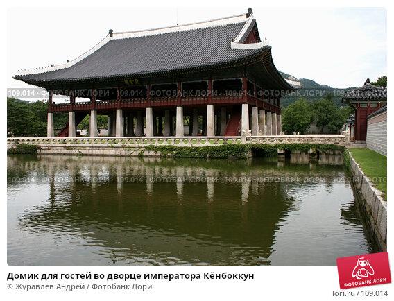 Купить «Домик для гостей во дворце императора Кёнбоккун», эксклюзивное фото № 109014, снято 5 сентября 2007 г. (c) Журавлев Андрей / Фотобанк Лори