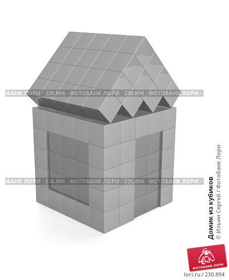 Домик из кубиков, иллюстрация № 230894 (c) Ильин Сергей / Фотобанк Лори