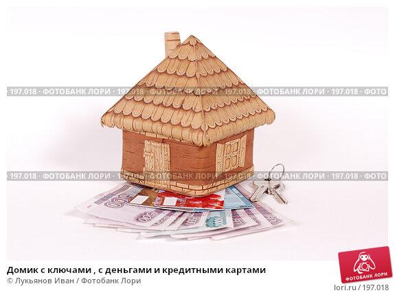 Домик с ключами , с деньгами и кредитными картами, фото № 197018, снято 7 февраля 2008 г. (c) Лукьянов Иван / Фотобанк Лори