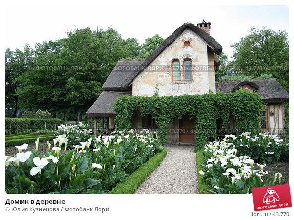 Домик в деревне, фото № 43770, снято 9 мая 2007 г. (c) Юлия Кузнецова / Фотобанк Лори