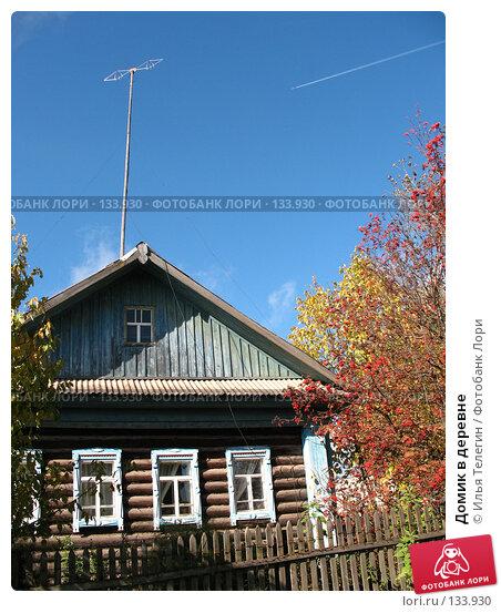 Домик в деревне, фото № 133930, снято 23 сентября 2007 г. (c) Илья Телегин / Фотобанк Лори