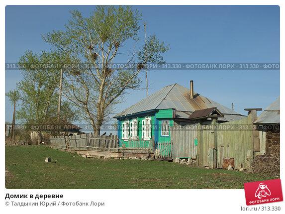 Домик в деревне, фото № 313330, снято 19 мая 2008 г. (c) Талдыкин Юрий / Фотобанк Лори
