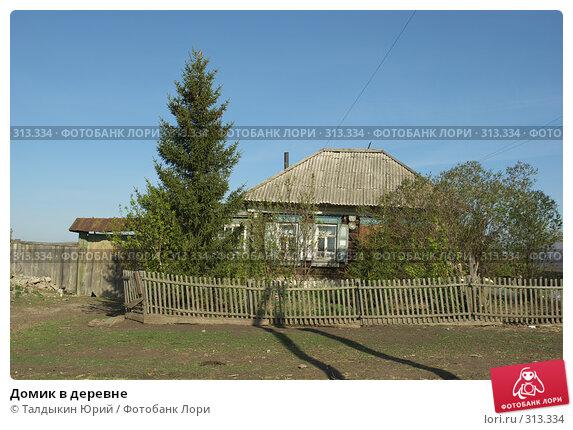 Домик в деревне, фото № 313334, снято 19 мая 2008 г. (c) Талдыкин Юрий / Фотобанк Лори