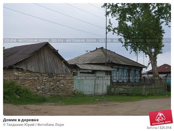 Домик в деревне, фото № 325014, снято 10 июня 2008 г. (c) Талдыкин Юрий / Фотобанк Лори