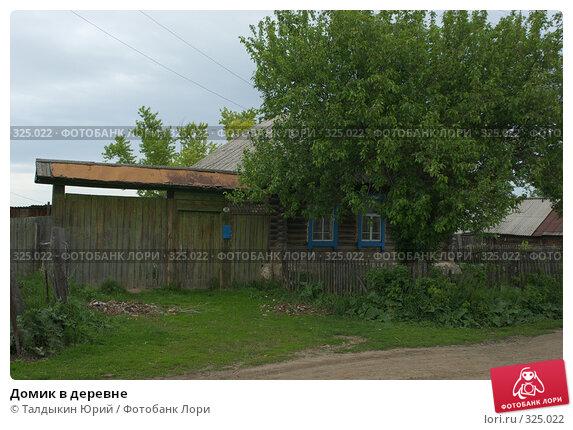 Домик в деревне, фото № 325022, снято 10 июня 2008 г. (c) Талдыкин Юрий / Фотобанк Лори