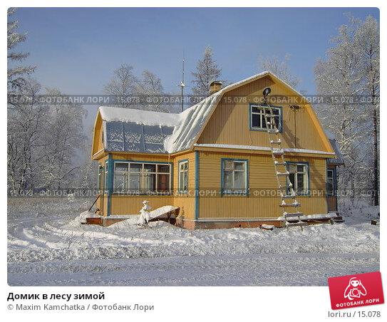 Домик в лесу зимой, фото № 15078, снято 12 декабря 2006 г. (c) Maxim Kamchatka / Фотобанк Лори