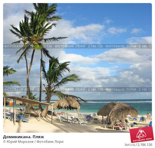 Купить «Доминикана. Пляж», эксклюзивное фото № 2186126, снято 20 ноября 2009 г. (c) Юрий Морозов / Фотобанк Лори